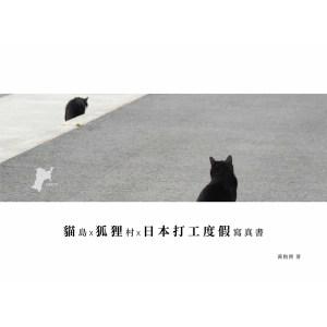 貓島X狐狸村X日本打工度假寫真書