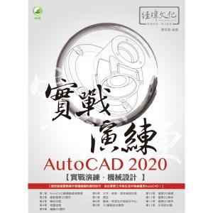 AutoCAD 2020 實戰演練:機械設計