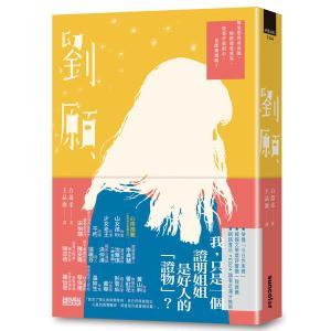 劉願【韓國文學獎得獎作品.備受期待的文壇新星】