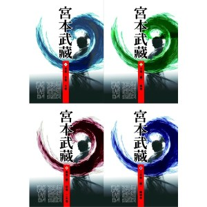 宮本武藏(1~4)(二版)