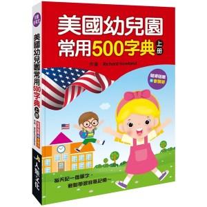 美國幼兒園常用500字典(上冊)