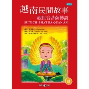 越南民間故事:觀世音菩薩傳說
