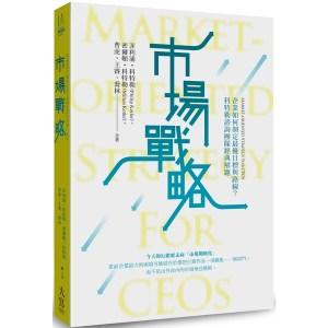 市場戰略【精裝】:企業如何制定最優目標與路線?科特勒諮詢團隊經典解題