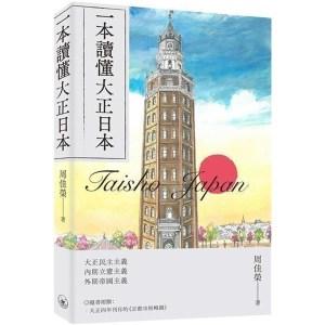 一本讀懂大正日本