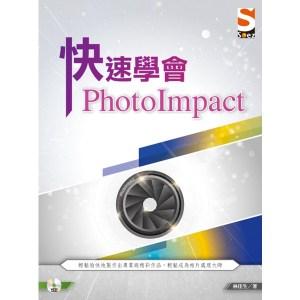 快速學會 PhotoImpact