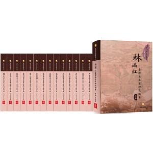 《臺灣史研究名家論集(三編)》,(共十五冊)