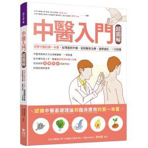 中醫入門超圖解:初學中醫的第一本書,從理論到中藥,從診斷到治療,速學速記,一次就懂
