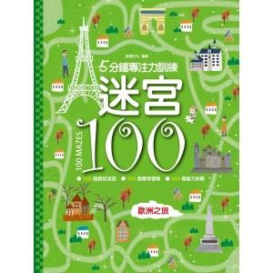迷宮100:歐洲之旅