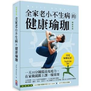 全家老小不生病的健康瑜珈 :一天10分鐘提高免疫力,在家做就跟上課一樣效果