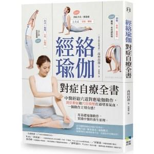 經絡瑜伽對症自療全書:中醫經絡穴道對應瑜伽動作,到位伸展和穴位按壓打通堵塞氣血,一個動作立刻有感!