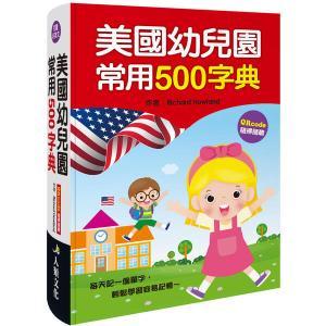 美國幼兒園常用500字典(新版)