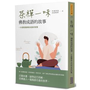茶禪一味:佛教成語的故事