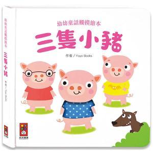 三隻小豬-幼幼童話觸摸繪本
