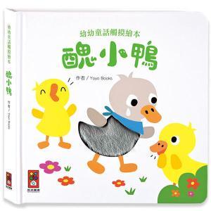 醜小鴨-幼幼童話觸摸繪本