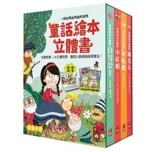 童話繪本立體書(全套4冊)