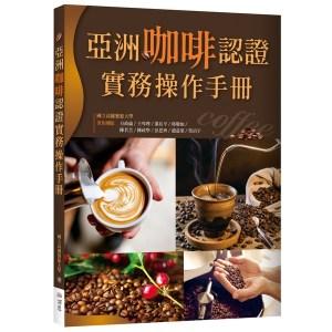 亞洲咖啡認證實務操作手冊(20K彩圖)
