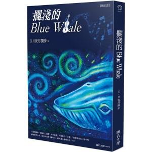擱淺的Blue Whale