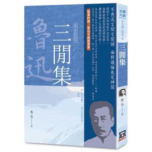 魯迅雜文精選(6):三閒集【經典新版】