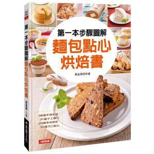 第一本步驟圖解麵包點心烘焙書(暢銷版)