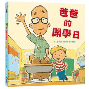 爸爸的開學日