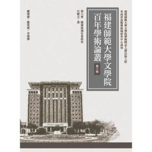 閩臺區域社會研究