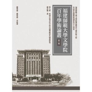 明清中琉交往中的中國傳統涉外制度研究