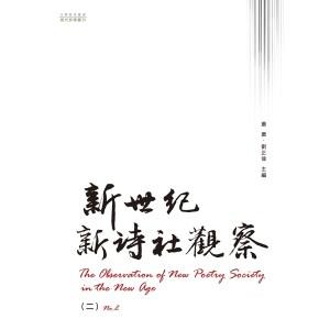 新世紀新詩社觀察(二)