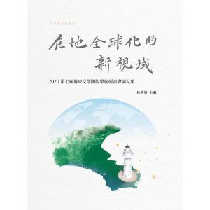 在地全球化的新視域:2020第七屆屏東文學國際學術研討會論文集
