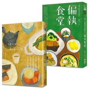 【一個人的粗茶淡飯套書】(全二冊):《一個人的粗茶淡飯》、《一個人的粗茶淡飯2:偏執食堂》