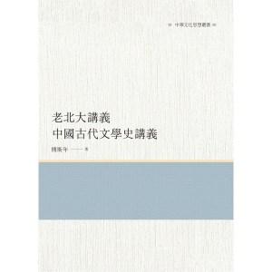 老北大講義 中國古代文學史講義