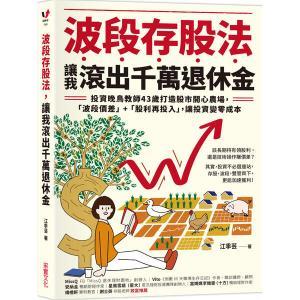 波段存股法,讓我滾出千萬退休金:投資晚鳥教師43歲打造股市開心農場,「波段價差」+「股利再投入」,讓投資變零成本