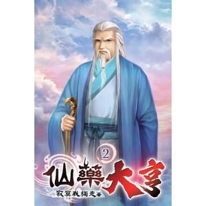 仙藥大亨02