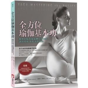 全方位瑜伽基本功:精熟初階及進階體位法98式、調控呼吸、放鬆法與冥想