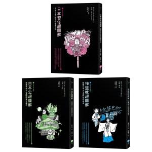 日本入門三部曲套書(三冊):《日本習俗超圖解》+《日本史超圖解》+《神道教超圖解》