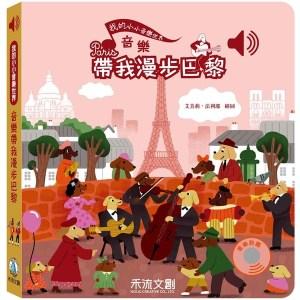 我的小小音樂世界:音樂帶我漫步巴黎