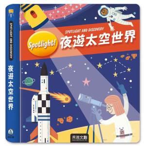 Spotlight!夜遊太空世界