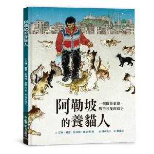 阿勒坡的養貓人:一個關於棄貓、戰爭和愛的故事