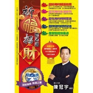 2022祈福招財農民曆