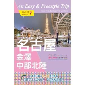 CityDiscoverer名古屋金澤中部北陸  2021-23(7版)