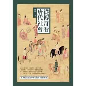 從傳奇看唐代社會