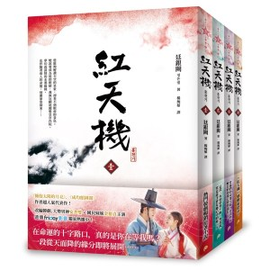 紅天機1-4【韓劇書腰深情版】(4冊合售)
