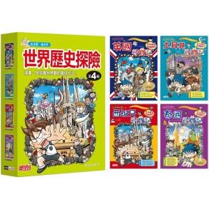 世界歷史探險套書【第四輯】(第13~16冊)(無書盒版)