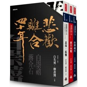 【博客來限量親簽版】「悲歡離合四十年:白崇禧與蔣介石」典藏書盒