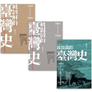【博客來獨家限量簽名版】被誤解、被混淆、被扭曲的臺灣史(全三冊)