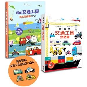 動手玩!交通工具遊戲套組:陸海空交通工具遊戲書+我的交通工具磁貼遊戲書 (獨家贈品「百變交通工具摺紙包」)