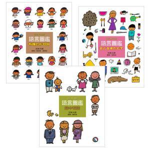 五味太郎的語言圖鑑系列:各式各樣的名字+有趣的形容詞+話中有話