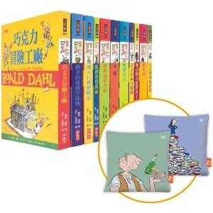 羅德‧達爾經典套書(全套11冊,博客來獨家贈「閱讀角珍藏枕套」兩款隨機出貨)