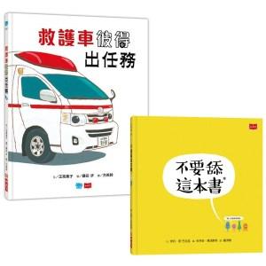 不要舔這本書+救護車彼得出任務