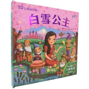 3D立體童話書:白雪公主