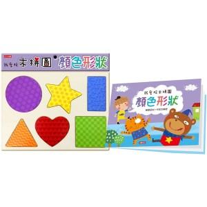 我愛玩木拼圖:顏色.形狀